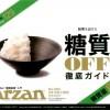 TarzanNo680
